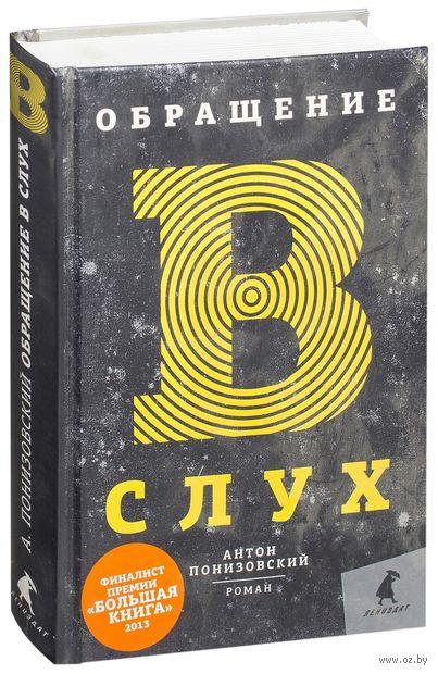 Обращение в слух. Антон Понизовский