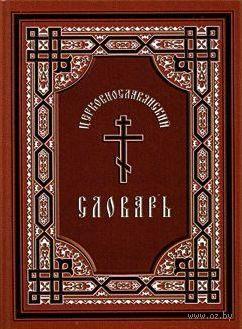 Церковно-славянский словарь. Александр Свирелин