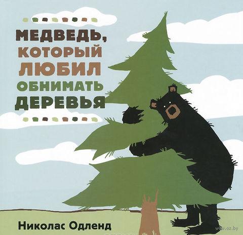 Медведь, который любил обнимать деревья. Николас Одленд