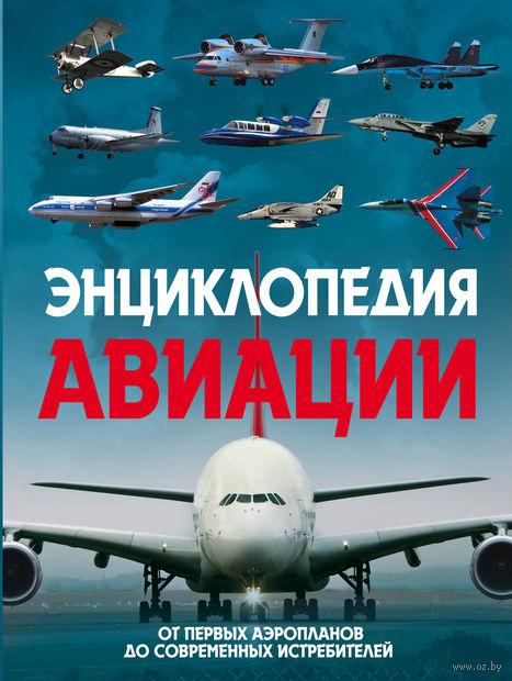 Энциклопедия авиации. Владимир Пуков, Андрей Толкачев