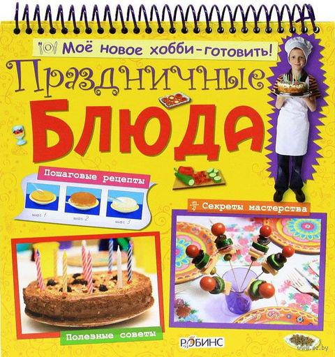Праздничные блюда. Наталья Летувет