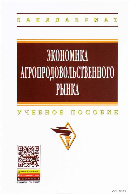 Экономика агропродовольственного рынка. Иван Минаков, А. Квочкин, Л. Сабетова