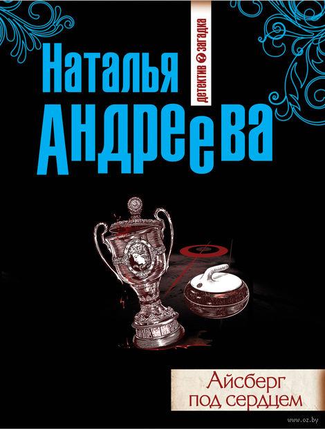 Айсберг под сердцем (м). Наталья Андреева