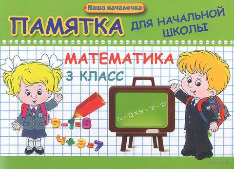 Математика. 3 класс. Памятка для начальной школы. Эмма Матекина
