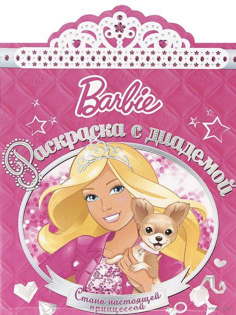 Барби. Раскраска с диадемой