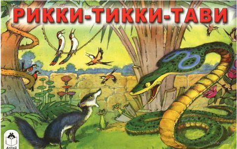 Рикки-Тикки-Тави. Редьярд Киплинг