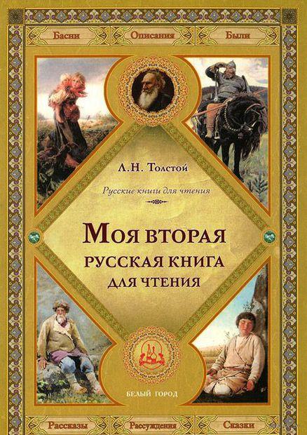 Моя вторая русская книга для чтения. Лев Толстой