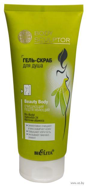 """Гель-скраб для душа """"Beauty Body"""" (200 мл)"""