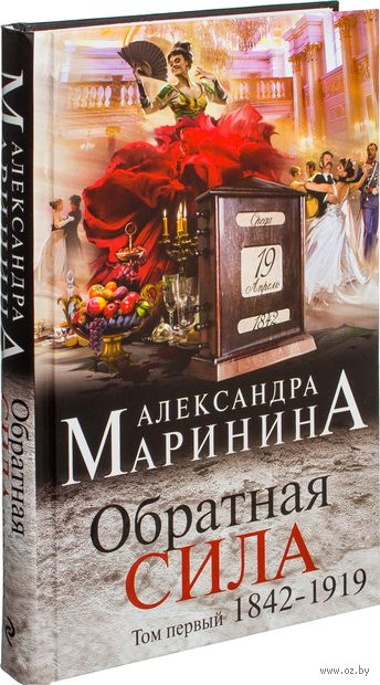 Обратная сила. Том 1. 1842 - 1919. Александра Маринина