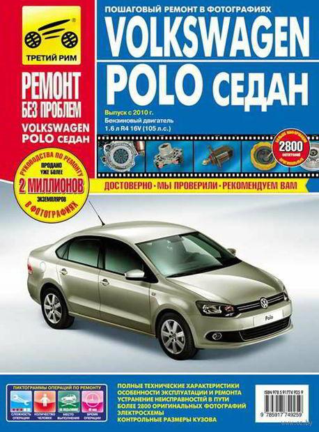 Volkswagen Polo седан с 2010 г. Руководство по эксплуатации, техническому обслуживанию и ремонту — фото, картинка