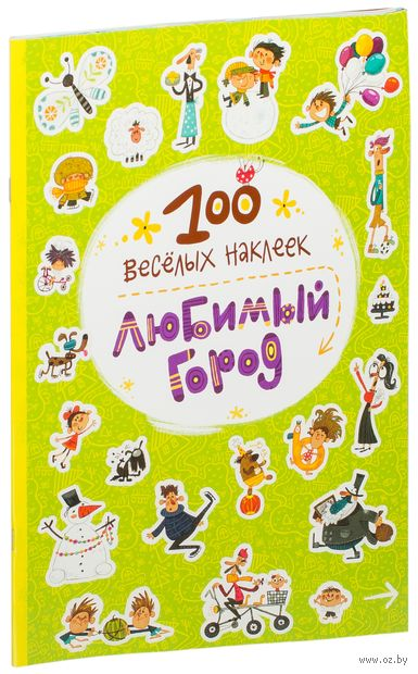 Любимый город. 100 веселых наклеек — фото, картинка