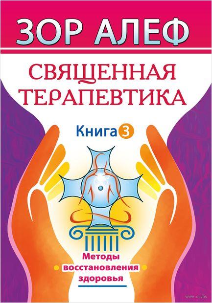 Священная Терапевтика. Методы эзотерического целительства. Книга 3. Зор Алеф