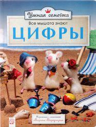 Все мышата знают цифры — фото, картинка