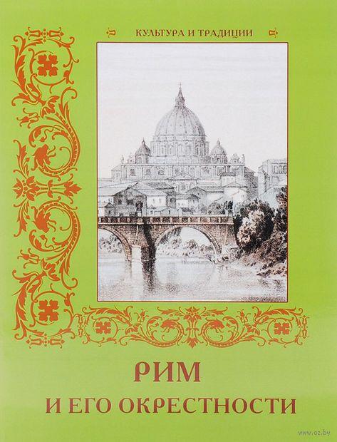 Рим и его окрестности — фото, картинка