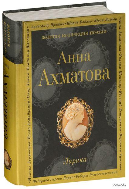 Анна Ахматова. Лирика — фото, картинка