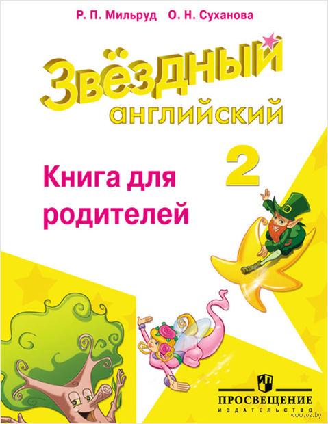 Звездный английский. 2 класс. Книга для родителей — фото, картинка