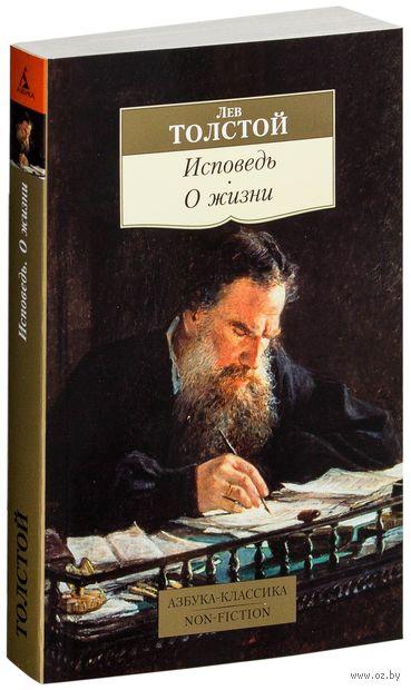 Лев Толстой. Исповедь. О жизни. Лев Толстой