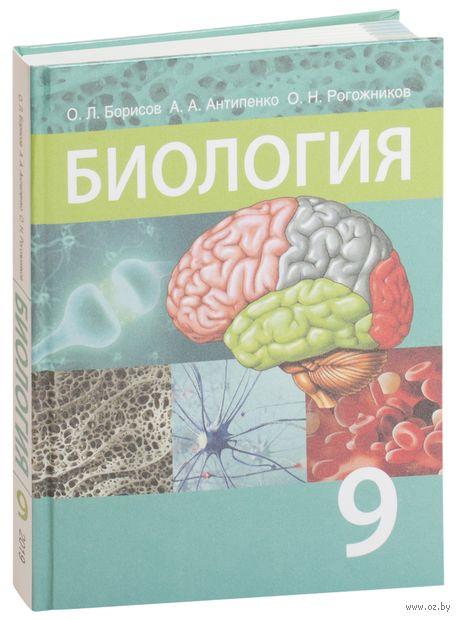 Биология. 9 класс — фото, картинка
