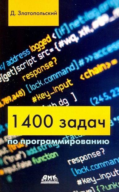 1400 задач по программированию — фото, картинка