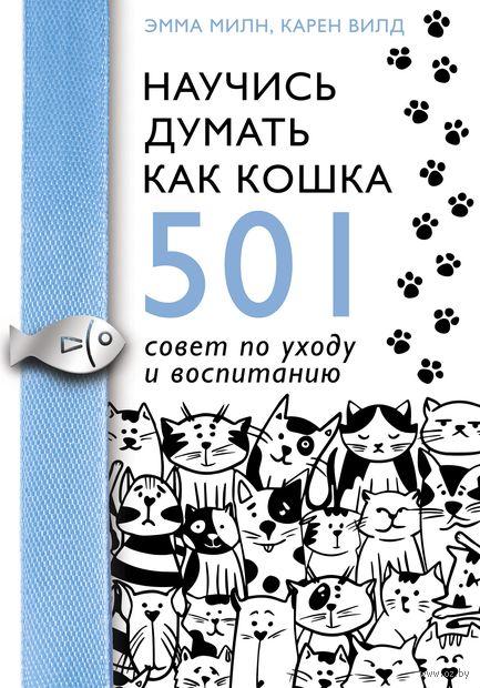 Научись думать как кошка. 501 совет по уходу и воспитанию — фото, картинка