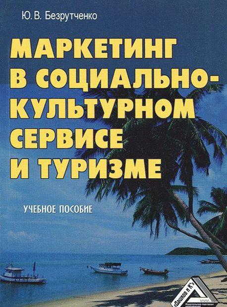 Маркетинг в социально-культурном сервисе и туризме. Ю. Безрутченко