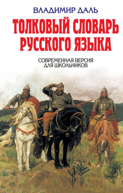 Толковый словарь русского языка. Владимир Даль