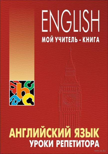 Английский язык. Уроки репетитора — фото, картинка