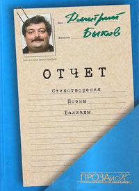 Отчет. Дмитрий Быков