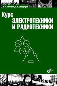 Курс электротехники и радиотехники. А. Молчанов, П. Занадворов