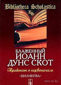 Tractatus de primo principio. Блаженный Иоанн Скот