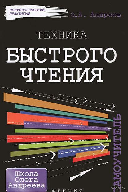 Техника быстрого чтения. Самоучитель. Олег Андреев