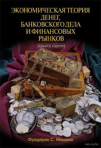 Экономическая теория денег, банковского дела и финансовых рынков. Ф. Мишкин