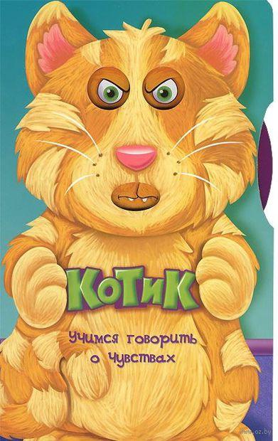 Котик. Учимся говорить о чувствах. Т. Вовк