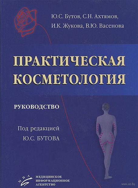 Практическая косметология. В. Васенова, Юрий Бутов, Сергей Ахтямов, И. Жуков