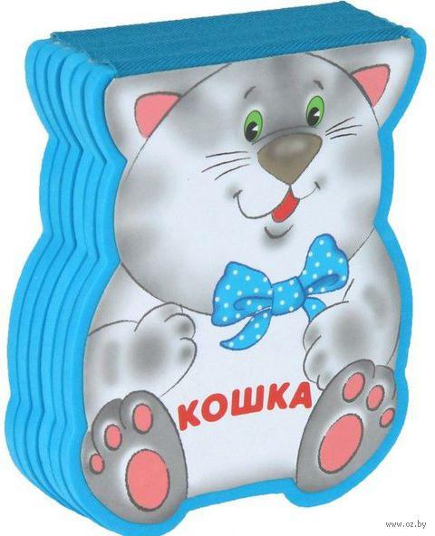Кошка. Виктор Мороз, Лариса Бурмистрова