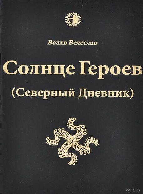Солнце Героев (Северный Дневник). Волхв Велеслав