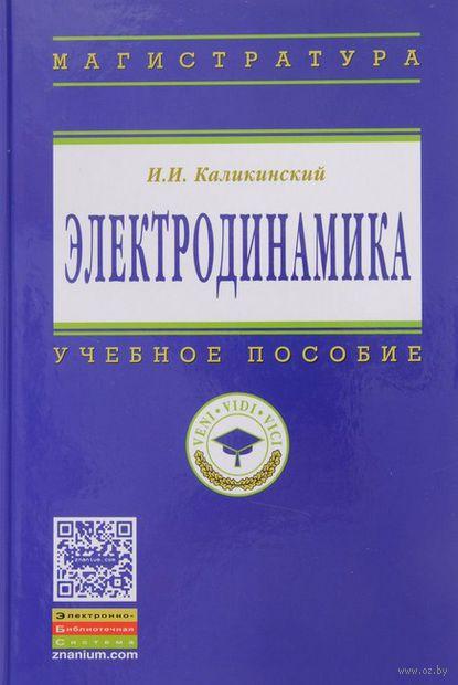 Электродинамика. И. Каликинский