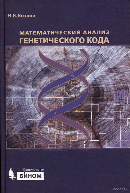 Математический анализ генетического кода. Николай Козлов