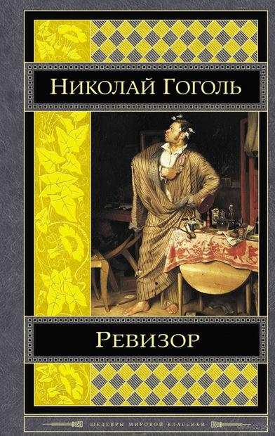 Ревизор. Николай Гоголь