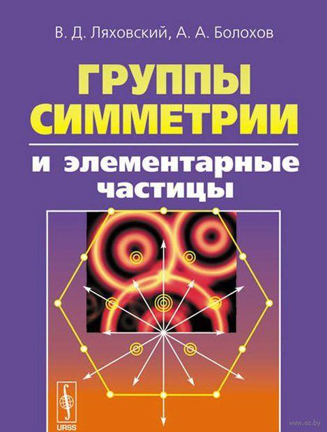 Группы симметрии и элементарные частицы (м) — фото, картинка