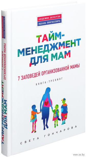 Тайм-менеджмент для мам. 7 заповедей организованной мамы. С. Гончарова