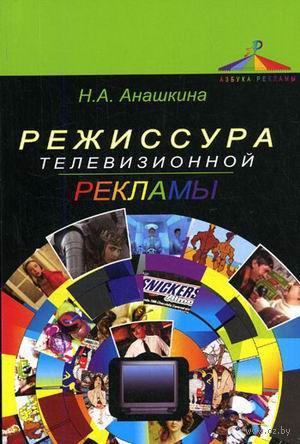 Режиссура телевизионной рекламы. Наталья Анашкина