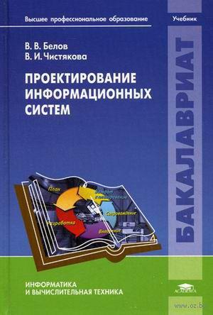 Проектирование информационных систем. Валентина Чистякова, Владимир Белов