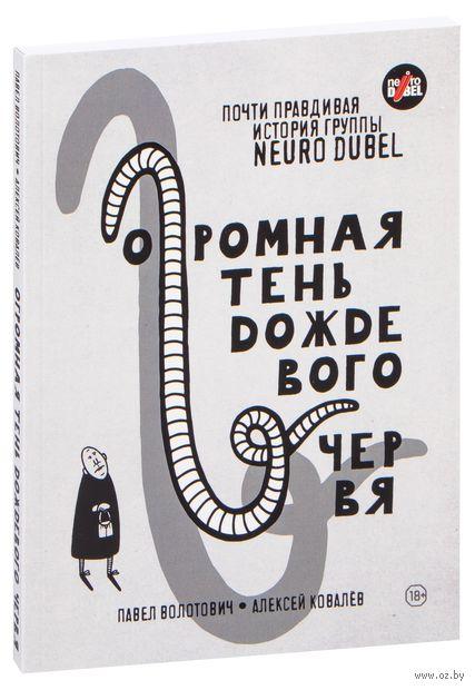 Огромная тень дождевого червя: Почти правдивая история группы Neuro Dubel — фото, картинка