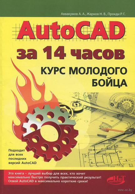AutoCAD за 14 часов. Курс молодого бойца. Н. Жарков, Р. Прокди, А. Аввакумов