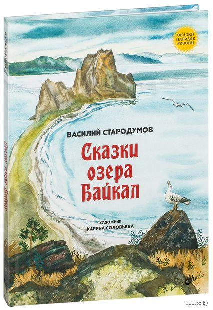 Сказки озера Байкал. Василий Стародумов