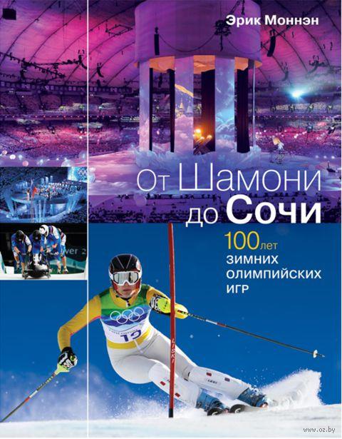 От Шамони до Сочи. 100 лет зимних Олимпийских игр. Эрик Моннэн