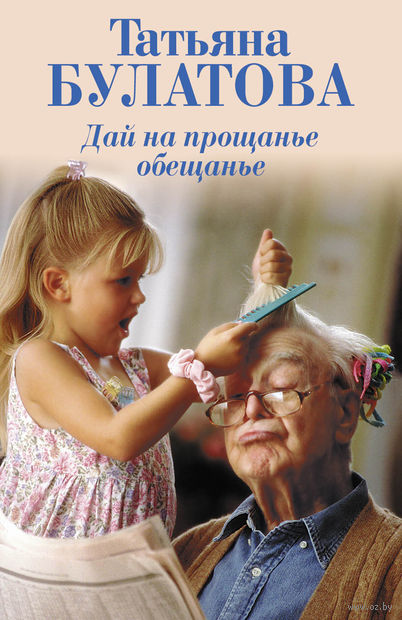 Дай на прощанье обещанье (м). Татьяна Булатова