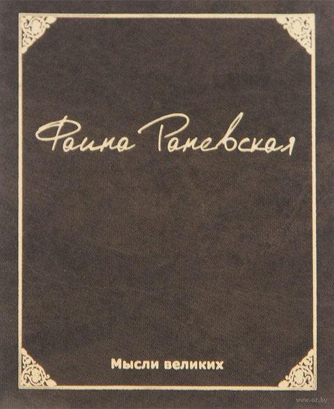 Фаина Раневская. Мысли великих — фото, картинка
