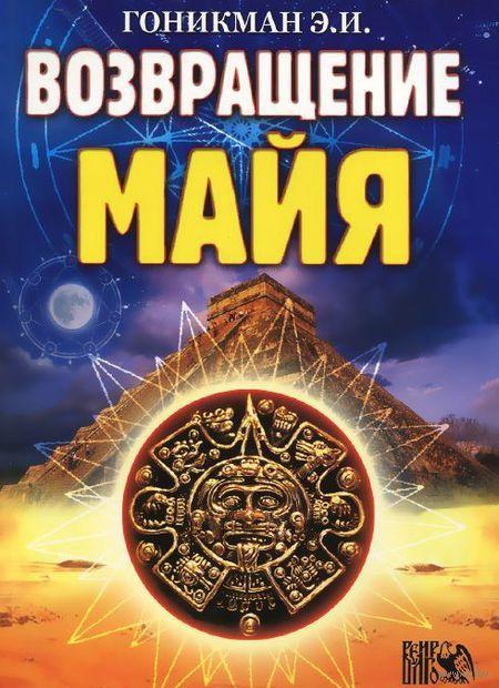Возвращение майя. Эмма Гоникман